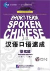 Short-Term Spoken Chinese: Pre-Intermediate (2nd Edition) (2 CDs)