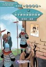 Graded Readers for Chinese Language Learners (Level 3 Historical Stories) 7: The Story of Wu Zixu and Kingdom Wu