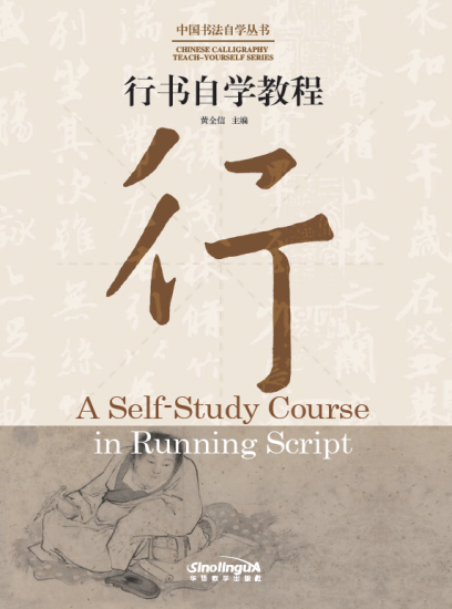 CHINESE CALLIGRAPHY TEACH-YOURSELF SERIES: A Self-Study Course in Running Script - Click Image to Close
