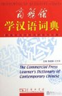 The Commercial Press Learner's dictionary of Contemporary Chinese (Edition Binding)