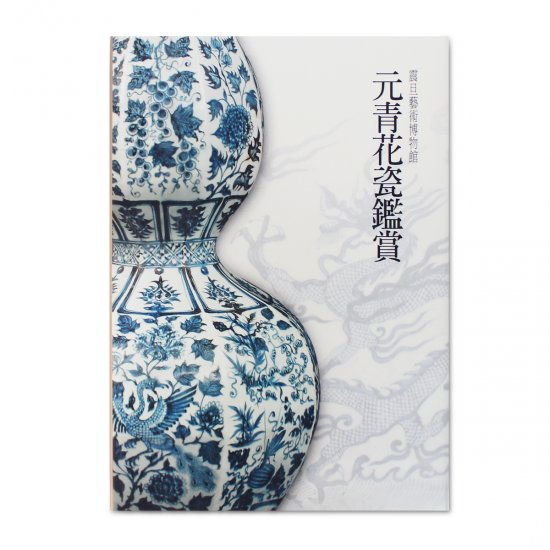 Appreciation of the Yuan Blue and White Porcelains - Click Image to Close