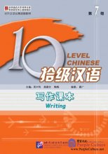 Ten Level Chinese (Level 7): Writing