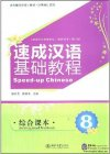 Speed-up Chinese An Integrated Textbook 8 (With 1mp3)