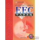 EEC Easy Express Chinese