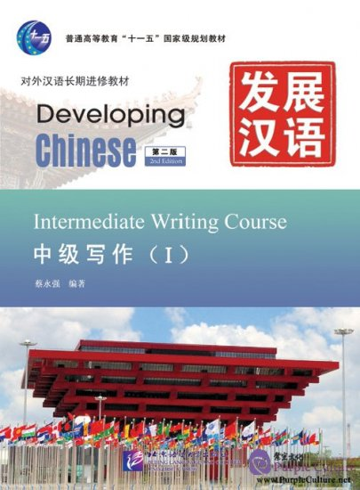 Developing Chinese (2nd Edition) Intermediate Writing Course I - Click Image to Close