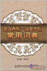 Common Use Dictionary of English-Chinese Western Medicine - Chinese-English Chinese Medicine