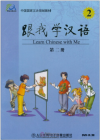 Learn Chinese With Me Vol 2: DVD-Rom