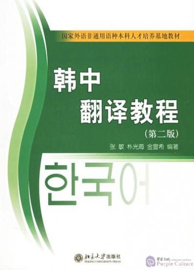 Korean-Chinese Translation Tutorial (second edition) - Click Image to Close