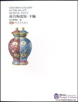 Ceramics Gallery of the Palace Museum (2 vols)