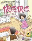 My First Chinese Storybooks (Ages 5-11): Hurry Up, Hurry Up (with 1 MP3)