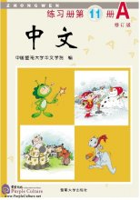 Zhong Wen / Chinese Workbook Vol 11A (PDF) (Revised Edition)