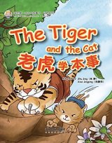 My First Chinese Storybooks: Animals - The Tiger and the Cat