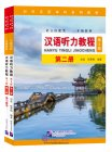 Chinese Listening Course (3rd Edition) Book 2