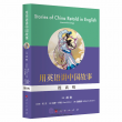 Stories of China Retold in English: Intermediate Stage