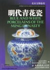 Appreciating Beijing Cultural Relics: Blue and White Porcelains of The Ming Dynasty