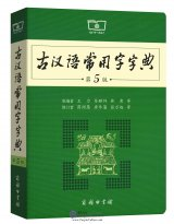 Common Use Character Dictionary of Ancient Chinese (5th edition)