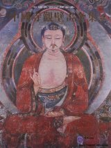 Complete Works of Chinese Arts: Complete Collection of Chinese Temple Murals 1: Temple Murals in Early Stage