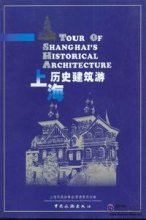 TOUR OF SHANGGHAI'S HISTORICAL ARCHITECTURE