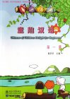 Chinese of Childish Delight for Beginners Volume 1+CD