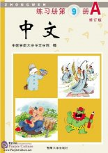 Zhong Wen / Chinese Workbook Vol 9A (PDF) (Revised Edition)