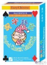 Magical Chinese Characters - Playing Cards For Learning Chinese