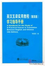 A Handbook for the Study of A Practical Course in Translation Between English and Chinese (4th Edition)