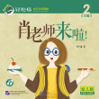 Smartcat Graded Chinese Readers (For Kids): Teacher Xiao Is Here! (Level 3, Book 2)