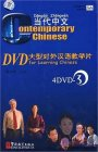 Contemporary Chinese 4 DVDs for Learning Chinese Vol 3