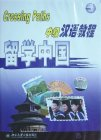2CDs: Crossing Paths-Living and Learning in China