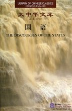 The Discourses of The States