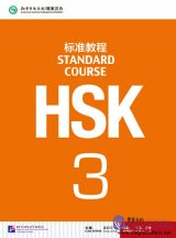 HSK Standard Course 3 - Reference Answers for Exercises in Textbook (in PDF)