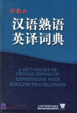 A Dictionary of Chinese Idiomatic Expressions with English Translations
