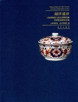 Treasure of The Trade: Ming Qing Porcelain from Shanghai Museum and The Palace Museum