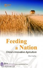 Feeding a Nation: China's Innovative Agriculture