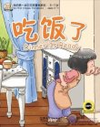 My First Chinese Storybooks (Ages 5-11): Dinner Is Ready (with MP3)