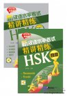 An Intensive Guide to the New HSK Test - Instruction and Practice (Level 4)