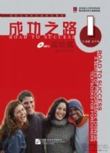 Road to Success: Advanced Vol.1 (with CD)
