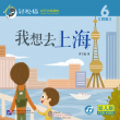Smartcat Graded Chinese Readers (For Kids): I Want to Go to Shanghai (Level 4, Book 6)