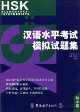 HSK Elementary Intermediate (with MP3)