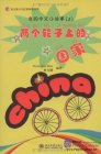 My Little Chinese Story Books (2) The Country on Two Wheels (with 1 CD)