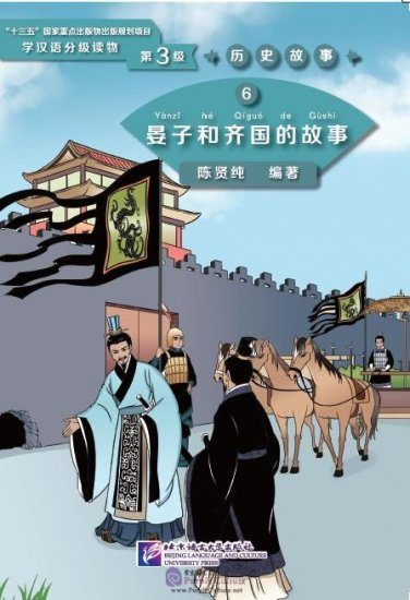 Graded Readers for Chinese Language Learners (Level 3 Historical Stories) 6: The Story of Yanzi and Kingdom Qi - Click Image to Close