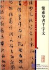 Chinese Famous Inscription Rubbing: Thousand Character Classic by Huai Su in Grass Script