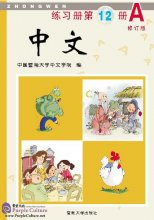Zhong Wen / Chinese Workbook Vol 12A (PDF) (Revised Edition)