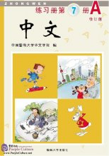 Zhong Wen / Chinese Workbook Vol 7A (PDF) (Revised Edition)