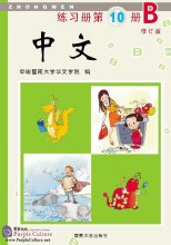 Zhong Wen / Chinese Workbook Vol 10B (PDF) (Revised Edition)