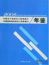 China Import and Export Trade Statistics Yearbook fishing gear 2008