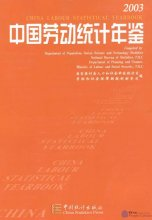 China Labour Statistical Yearbook 2003 (1 Book + 1 CD-ROM)