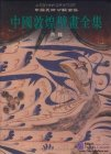 Complete Works of Chinese Arts: The Complete Works of Chinese Dunhuang Murals (Western Wei)