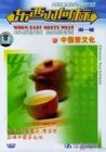 When East Meets West Volume One: (10) Chinese Tea Culture