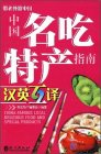 China Famous Local Delicious Food and Special Products